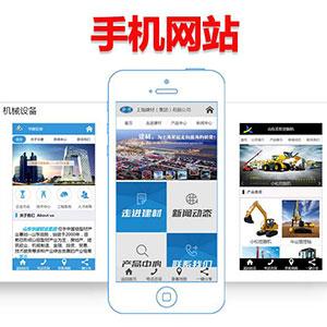 贺地区手机微信网站建设