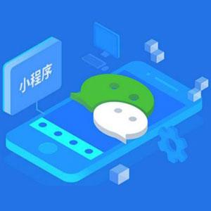 贺地区微信小程序开发