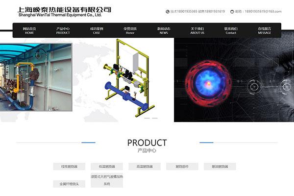 晚泰热能响应式网站建设