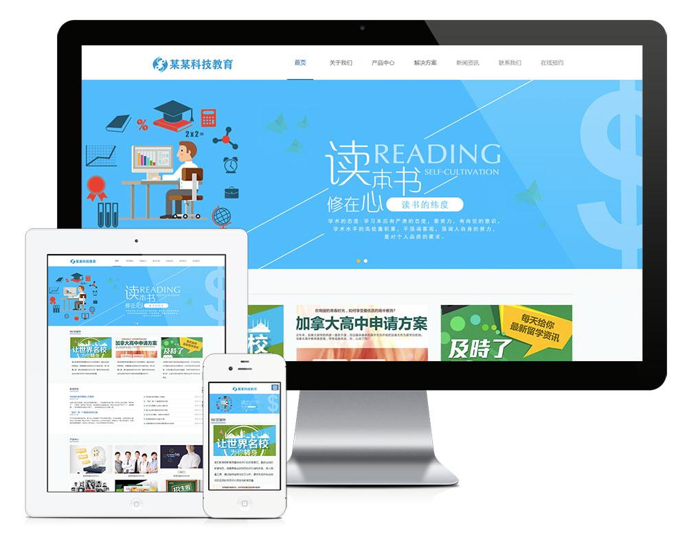 响应式专职科技教育企业网站模板
