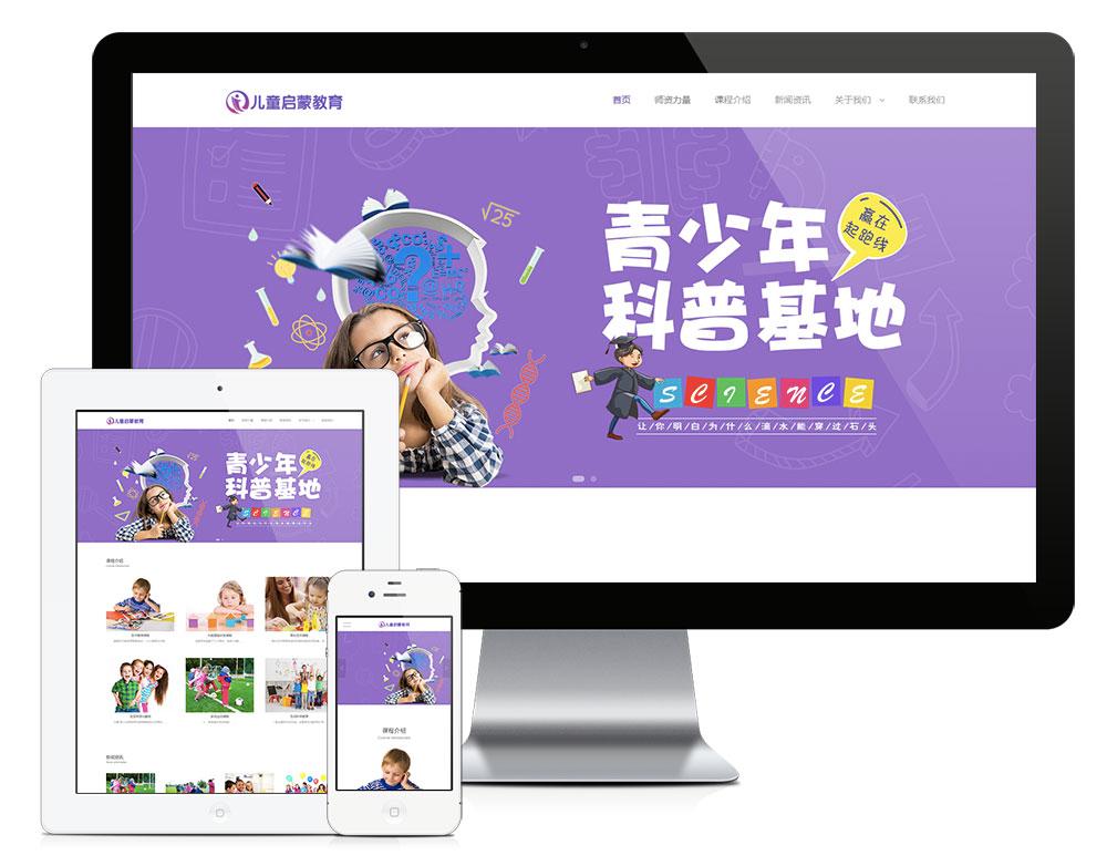 响应式幼儿早教机构网站模板