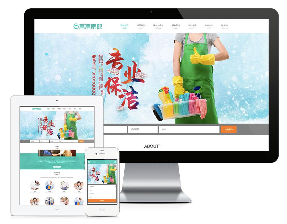 响应式家政服务保洁公司网站模板