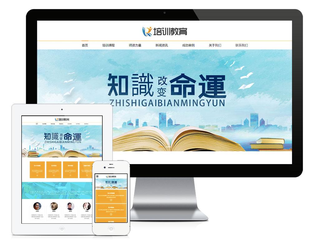响应式商务培训教育网站模板