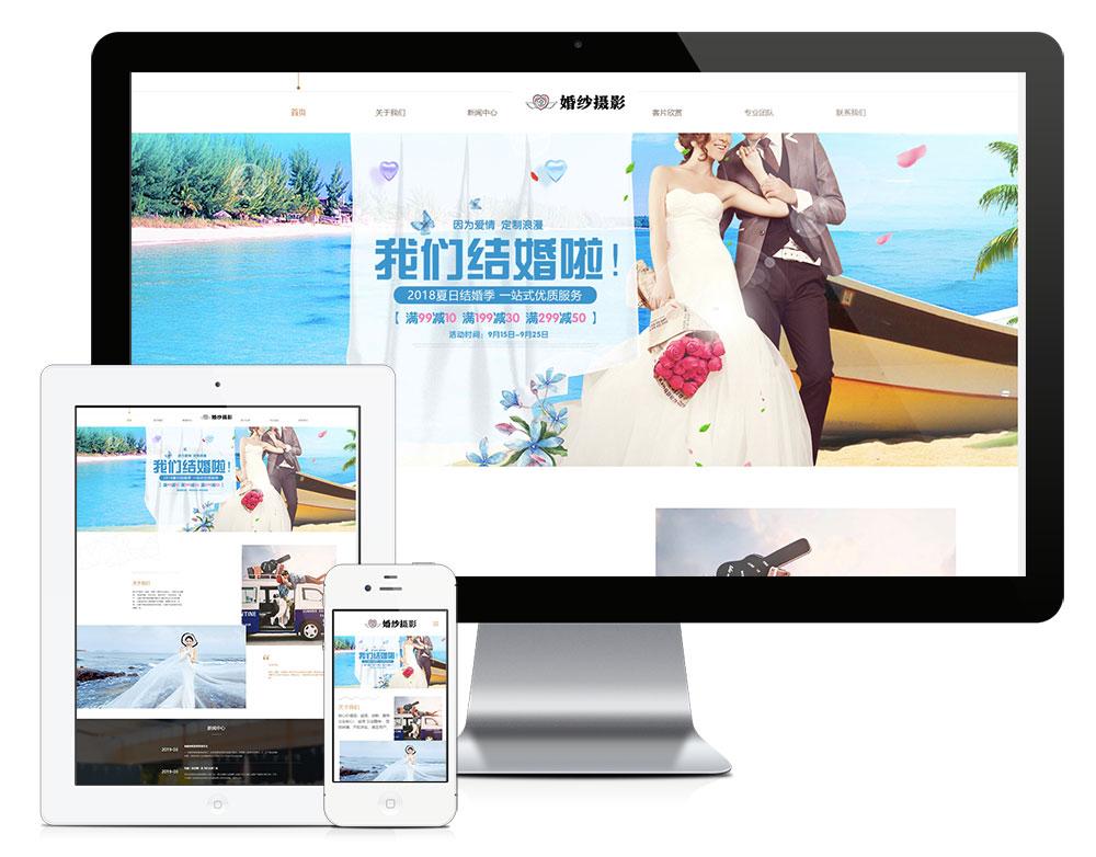 响应式婚纱摄影个人写真网站模板