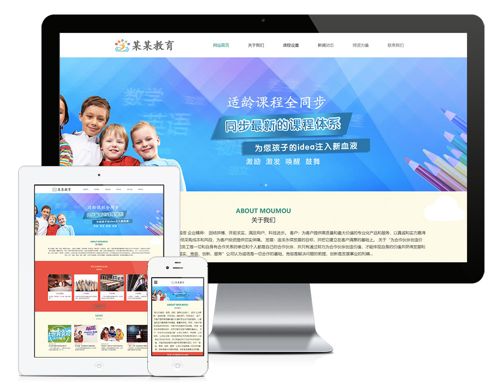 响应式儿童教育网站模板