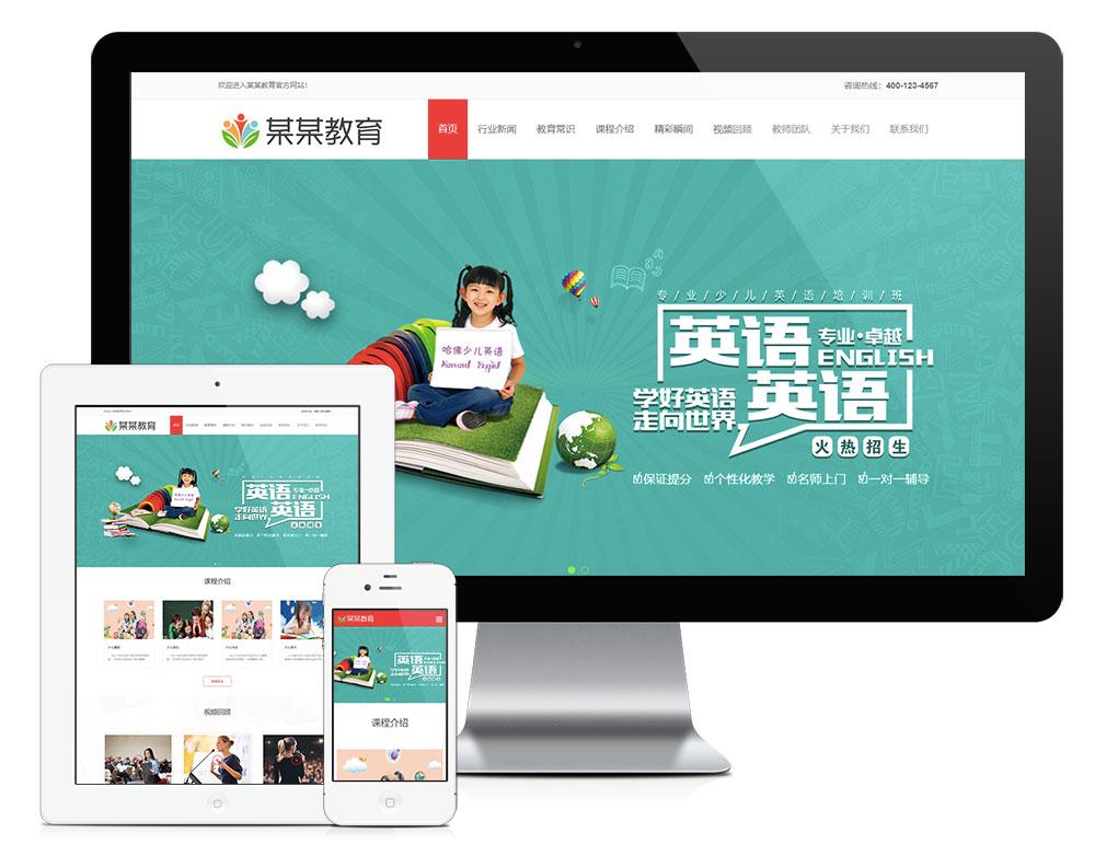 响应式少儿专业教育培训网站模板