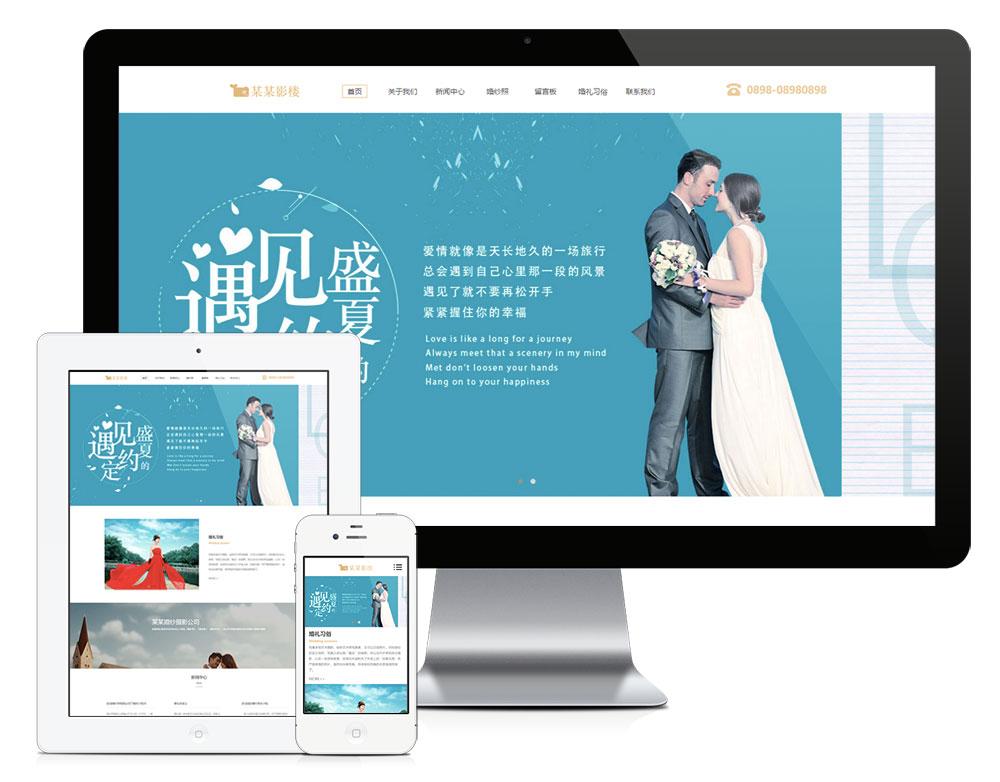 响应式外景婚纱摄影网站模板