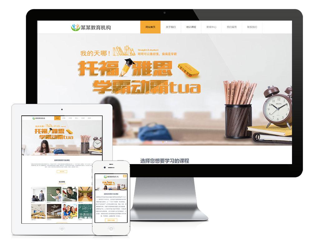 响应式职业教育网站模板