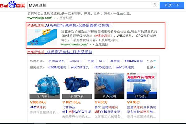 冶鑫传动机械网站优化